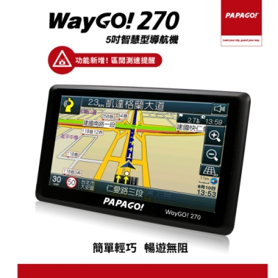 PAPAGO! WayGo 270  5吋智慧型區間測速導航機-快