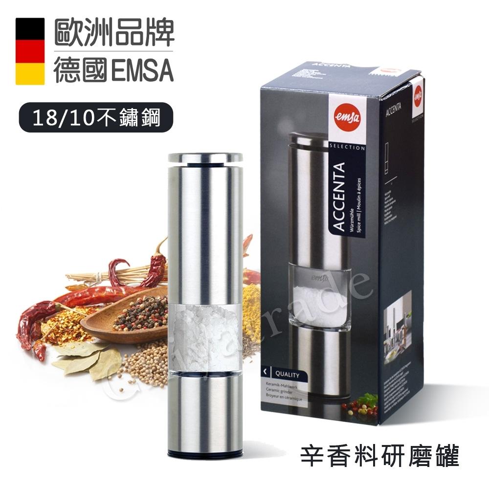 德國EMSA 316不鏽鋼 辛香料研磨罐 研磨器 黑胡椒 海鹽 研磨調味罐(德國設計美學)