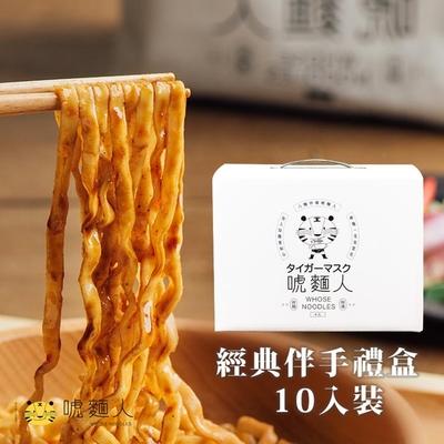 唬麵人 經典綜合乾拌麵禮盒(10入組)