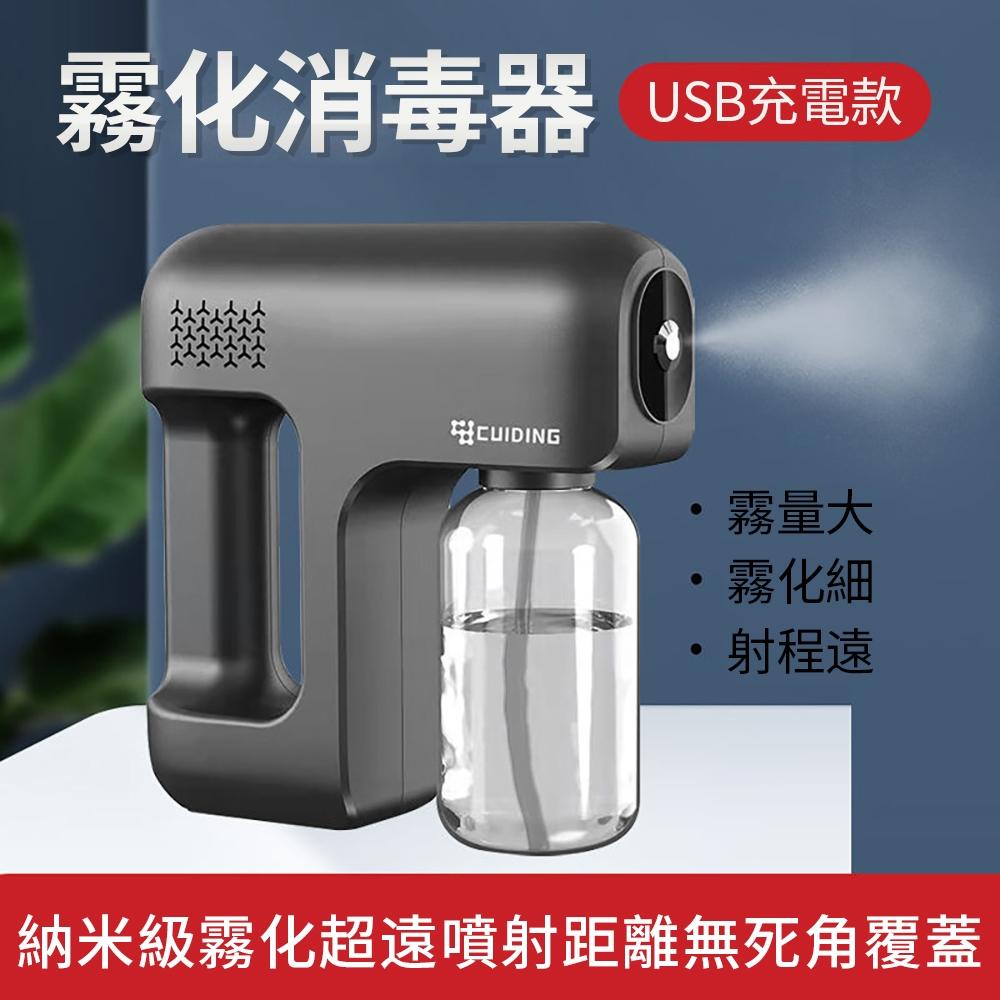 酒精消毒槍 手持無線藍光納米噴霧器 殺菌消毒手提噴霧機 充電細霧化噴霧器 冷噴 加濕 殺菌