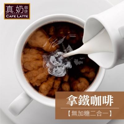 歐可茶葉 真奶咖啡 拿鐵咖啡-無加糖二合一(10包/盒)