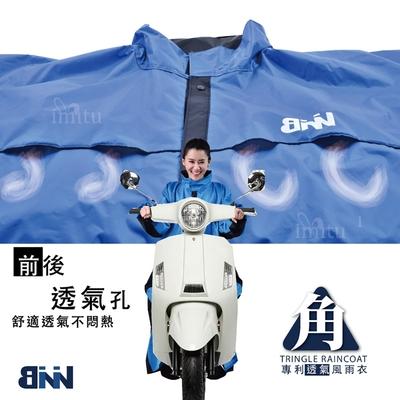 BNN金三角透氣反光防水風雨衣
