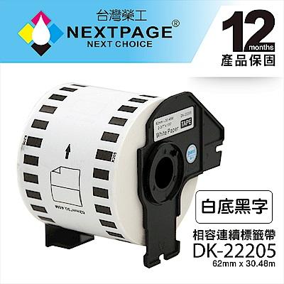 【台灣榮工】BROTHER 相容 連續標籤帶 DK-22205(62mmx30.48m)