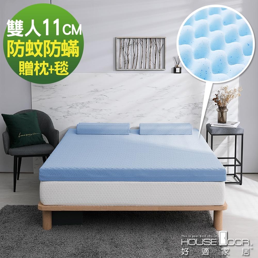 House Door 天然防蚊防螨11cm藍晶靈涼感記憶床墊全配組-雙人5尺