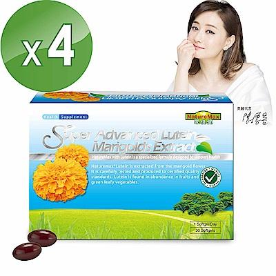 NatureMax家倍健 金盞花萃取物(含葉黃素)複方軟膠囊(30粒/盒x4盒)