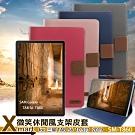 Xmart 三星 Galaxy Tab S6 T860 10.5吋 微笑休閒風皮套