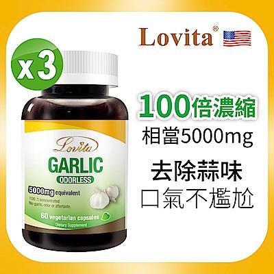 Lovita愛維他-無味大蒜精5000mg 60顆/瓶 3入組
