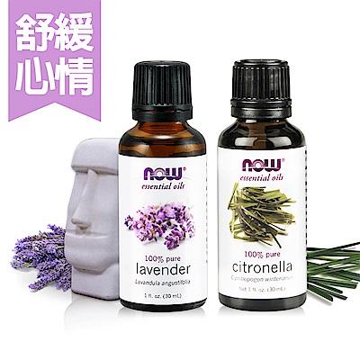 天然薰衣草精油 (30 ml)+香茅精油(30 ml)放鬆舒緩組