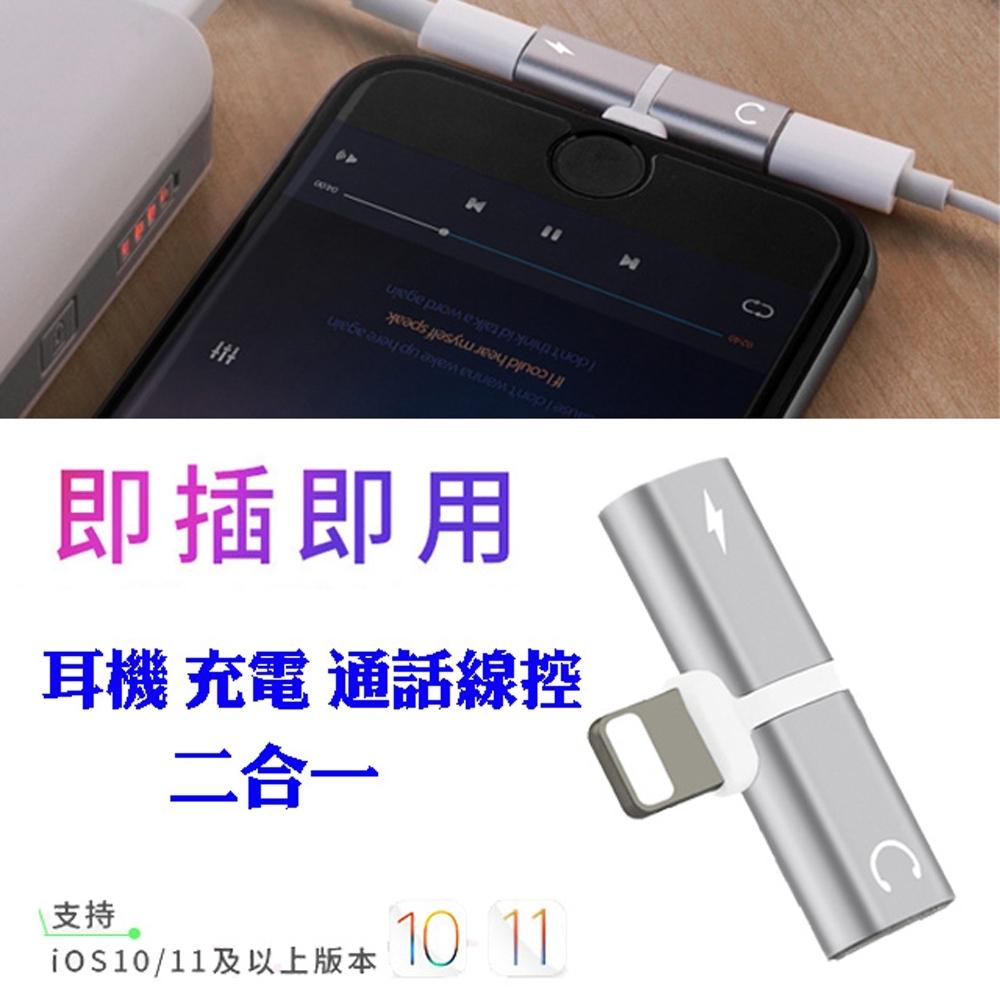 鋁合金iphone 耳機充電二合一 線控通話 轉接頭