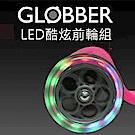Globber 哥輪步 LED 酷炫前輪組