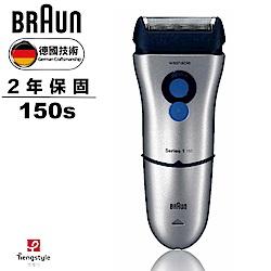 德國百靈精準水洗式電鬍刀(150s-1)(快速到貨)
