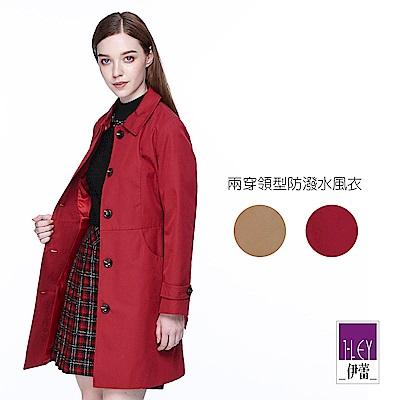 ILEY伊蕾 兩穿領型防潑水風衣(可/紅)