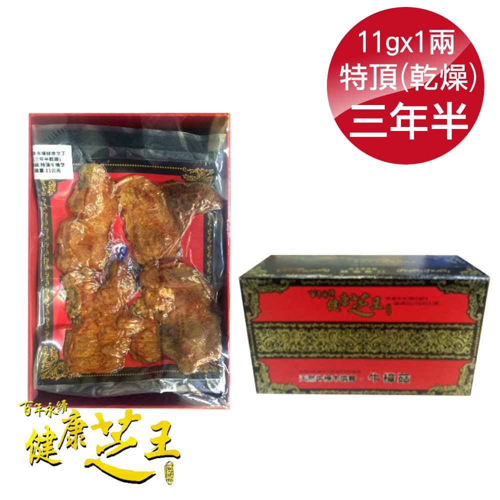 百年永續健康芝王 (三年半乾燥) 特頂牛樟芝 11g x1兩