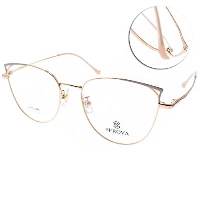 SEROVA眼鏡 性感小野貓款/玫瑰金-粉 #SL401 C15