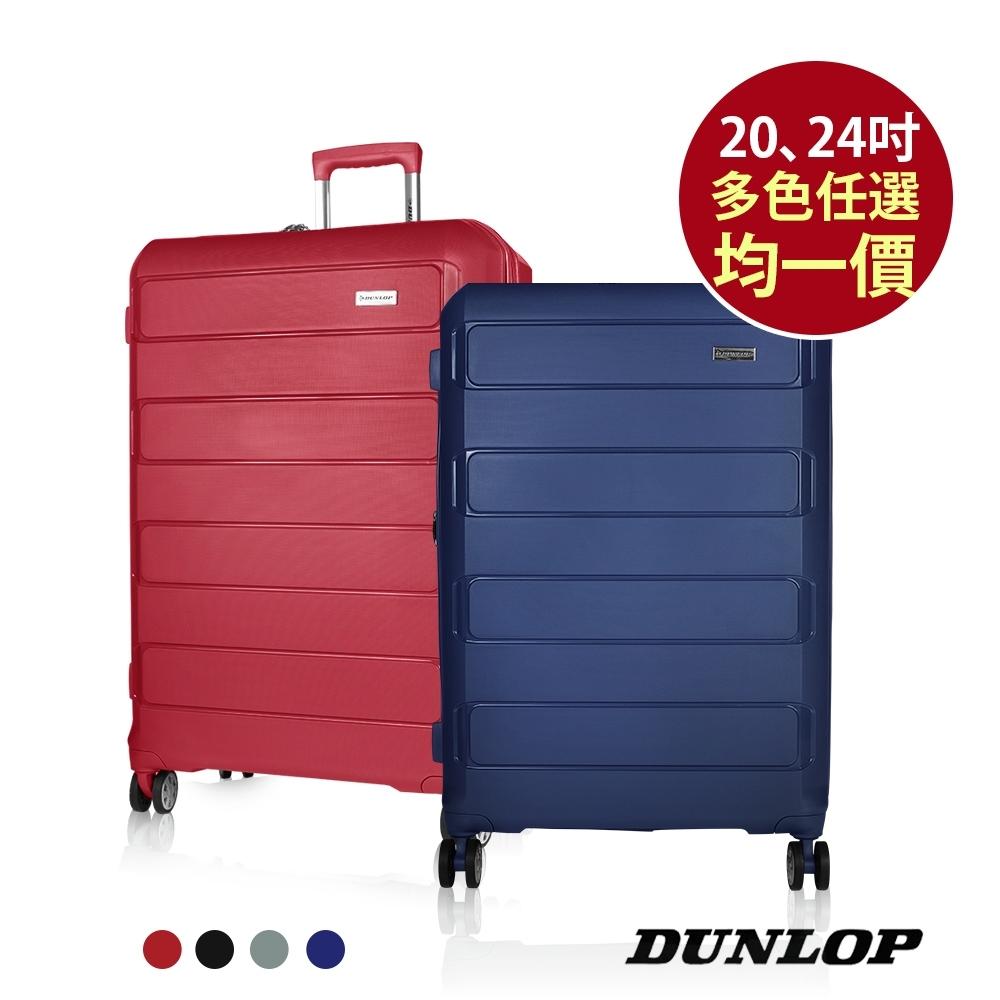 【限時搶】DUNLOP CLASSIC系列-超輕量行李箱20&24吋 均一價