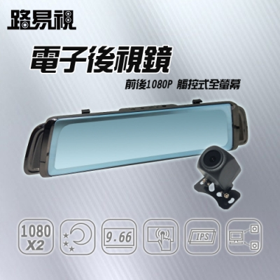 【路易視】FX6 全螢幕 觸控 電子後視鏡 行車記錄器 流媒體 前後1080P(貨車專用)