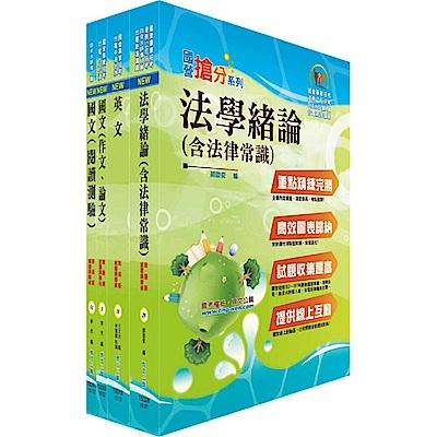 108年漢翔公司招考師級(政風管理)套書(贈題庫網帳號、雲端課程)