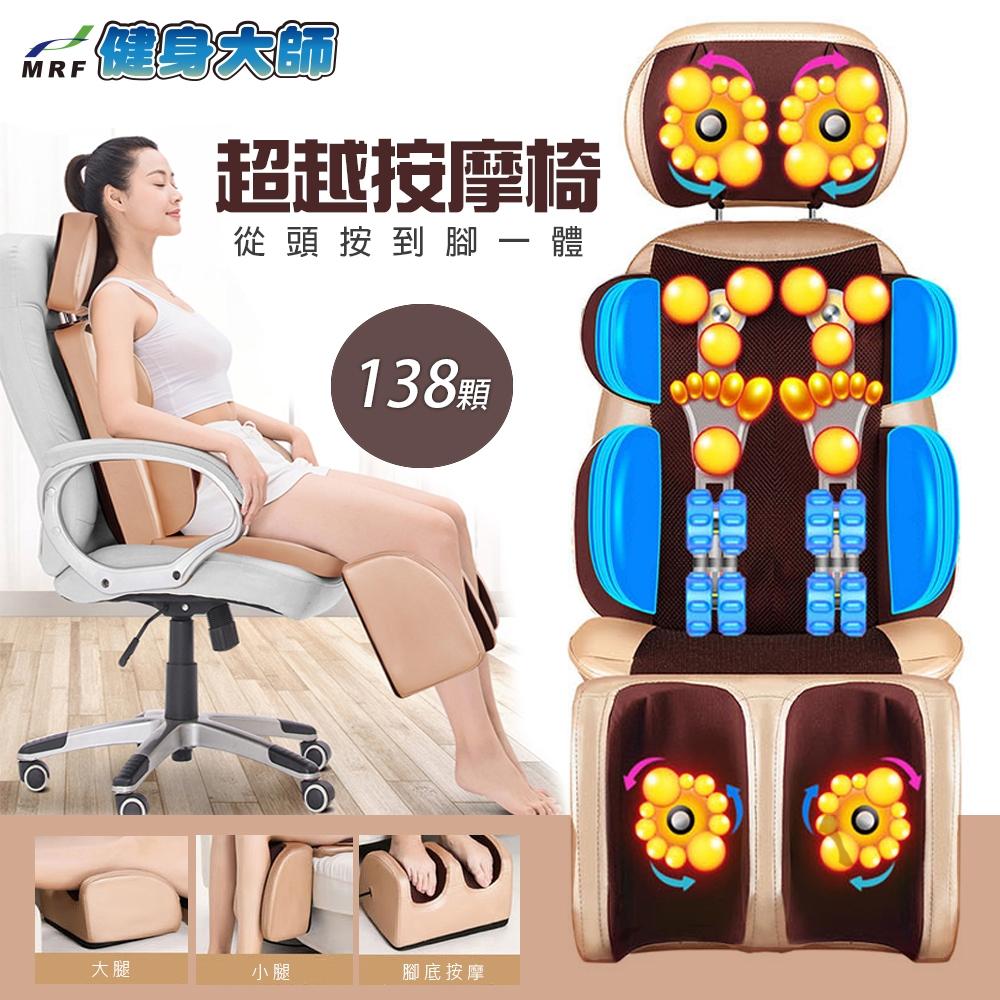 健身大師-開運金旗艦型包覆式按摩椅墊