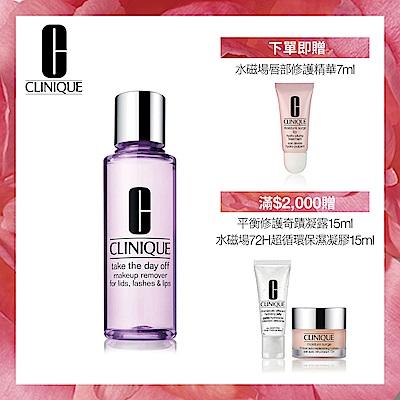 【官方直營】Clinique 紫晶唇眸淨妝露125ml