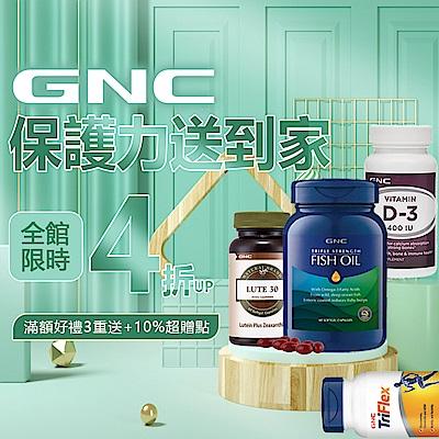 【GNC】嗨購一夏 限時4折起+滿額三重送