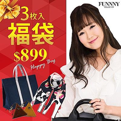 FUNNNY 聖誕新春福袋 三件入899元