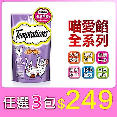 喵愛餡 香濃牛奶口味85g
