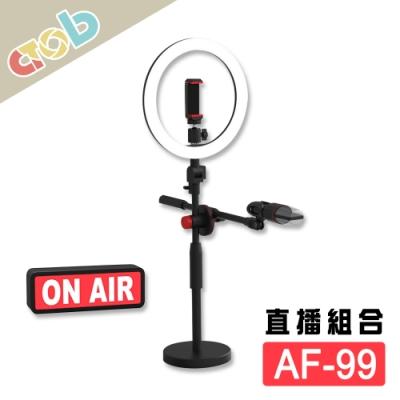 AtoB AF-99 自拍直播套裝組合