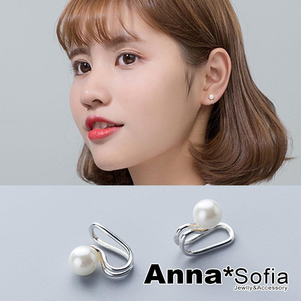 【3件5折】AnnaSofia 貝珠雙線 925純銀耳骨夾耳夾(銀系)