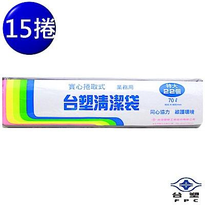 台塑 實心 清潔袋 垃圾袋 (特大) (黑色) (70L) (80*90cm) (15捲)