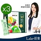 【Laler菈楽】90種野菜纖維代謝飲x3入(30包/盒)