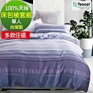 La Lune 純天絲台灣製單人床包雙人被套三件組 多款任選