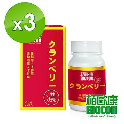 BIOCON 蔓越莓植萃口含錠(30粒/盒)x3盒