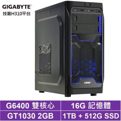 技嘉H410平台[破焰戰士]雙核GT1030獨顯電玩機