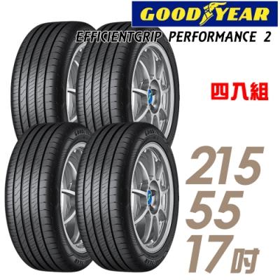 【GOODYEAR 固特異】EFFICIENTGRIP PERFORMANCE 2 EGP2 濕地操控輪胎 四入組 215/55/17