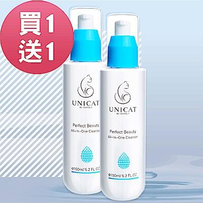 (買一送一)UNICAT變臉貓 肌膚專科 淨透水潤卸洗凝露150MLX2入