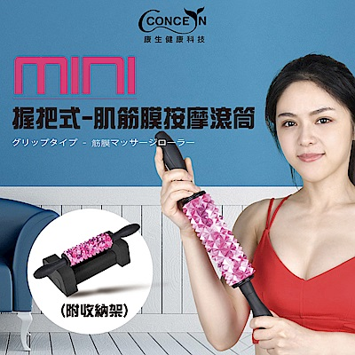 Concern康生 mini握把式-肌筋膜按摩滾筒 迷彩粉紫 CON-YG024