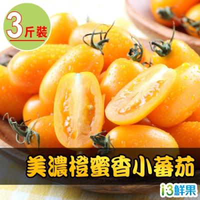 【愛上鮮果】美濃鮮採橙蜜香小蕃茄3斤(禮盒裝/3斤裝)