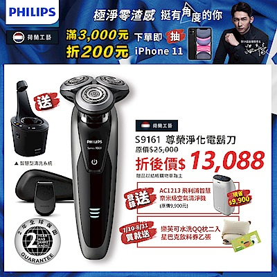 [送星巴克券][結帳折800+送QQ枕] Philips飛利浦尊榮淨化三刀頭電鬍刀 S9161送智慧型清洗座(快速到貨)