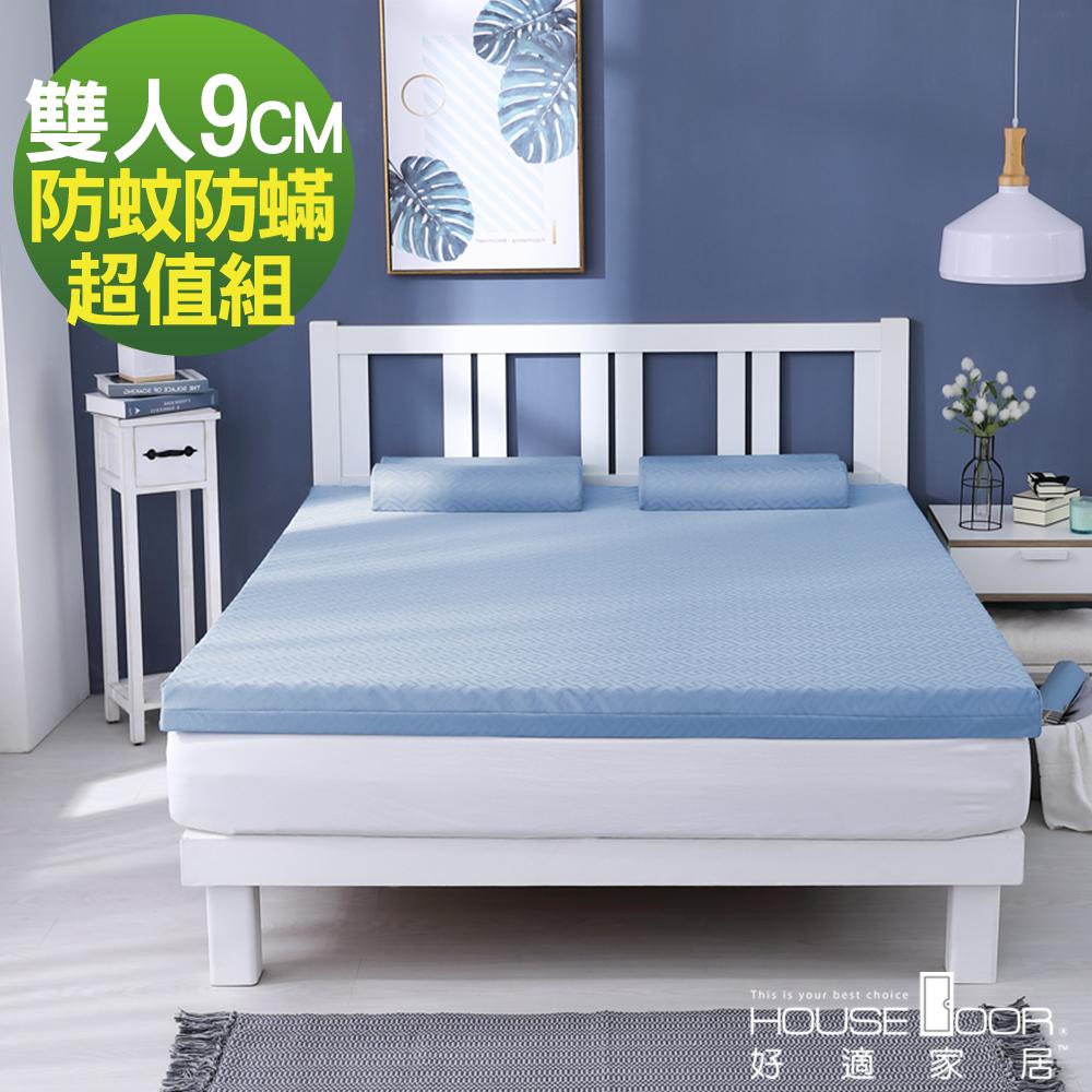 House Door 天然防蚊防螨技術保護表布記憶床墊9cm超值組-雙人5尺