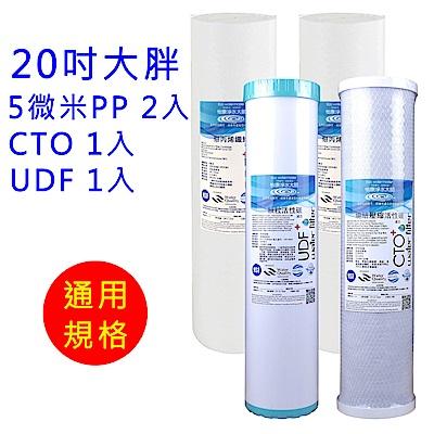 怡康 20吋大胖標準5微米PP濾心2支+CTO壓縮活性碳濾心1支+UDF椰殼活性碳濾心1支