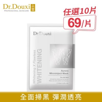 Dr.Douxi朵璽 極光晶采雪肌面膜 (任選10片 69元/片)