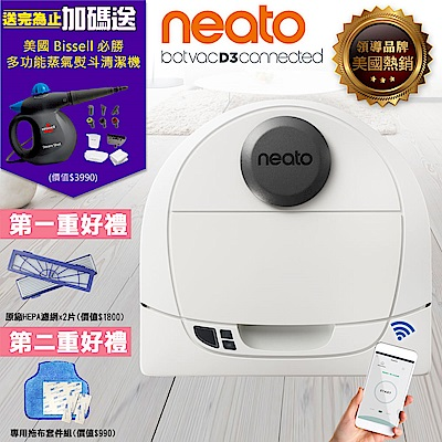 美國 Neato Botvac D 3  Wifi 支援 雷射掃描掃地機器人吸塵器 (灰白色)