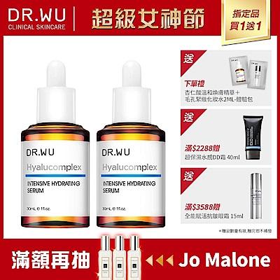 (買一送一) DR.WU 玻尿酸保濕精華液30ML