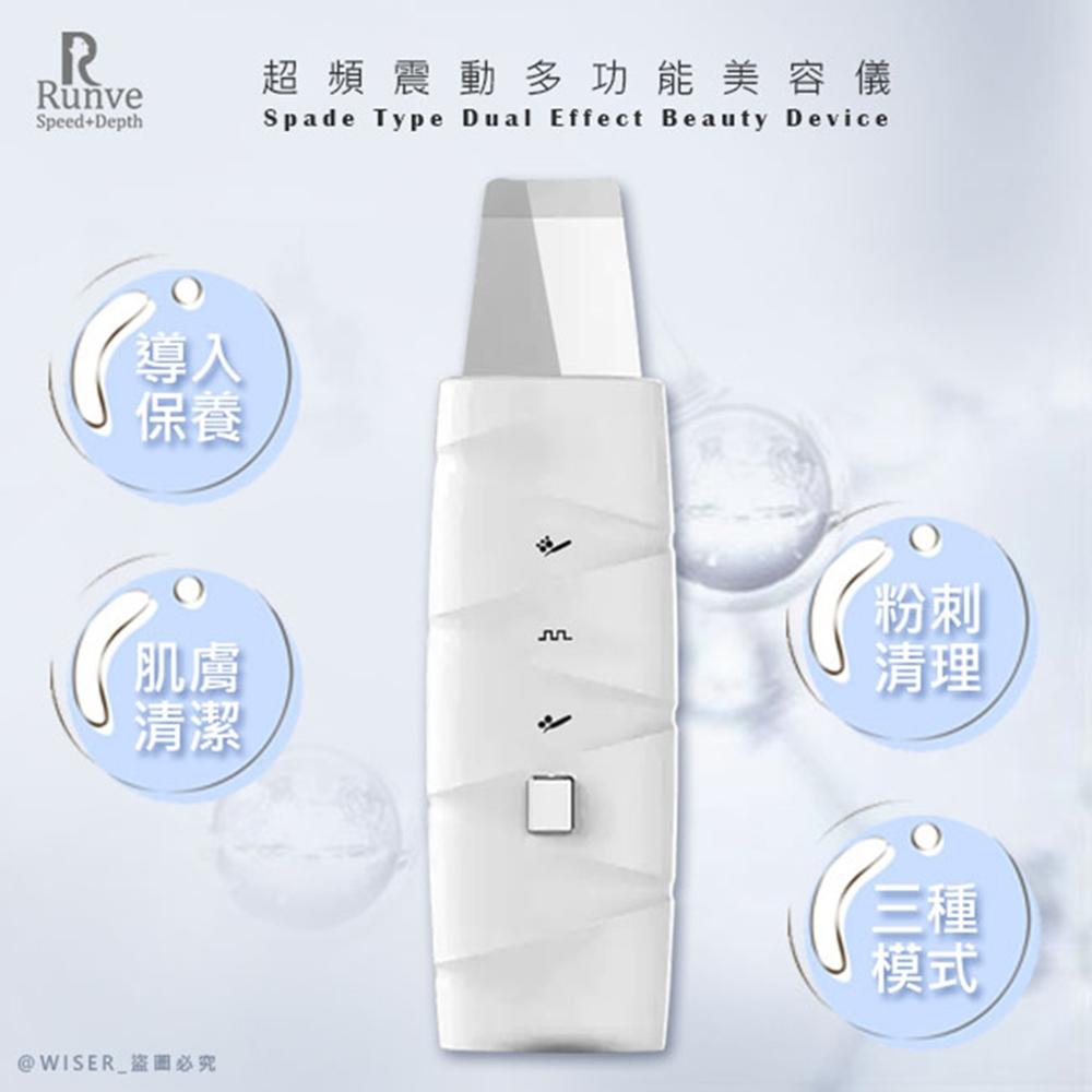 Runve嫩芙 超聲波美容美顏儀鏟皮機粉刺機(ARBD-102)導入/毛孔深呼吸