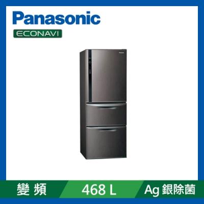 [館長推薦] Panasonic國際牌 468L 變頻3門電冰箱 NR-C479HV-V 絲紋黑