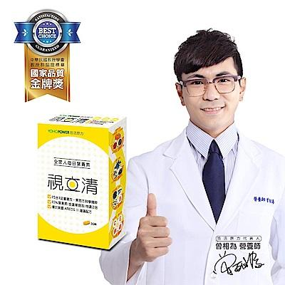 悠活原力 視立清EX-15合1複方葉黃素膠囊(30顆/盒)