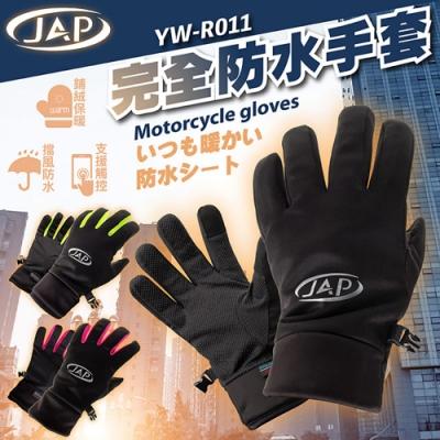 JAP 完全防水手套 YW-R011 支援觸控 保暖防風