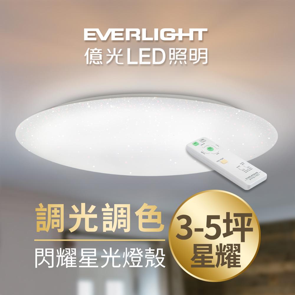 億光 3-5坪 遙控調光調色 LED吸頂燈 天花板燈具 38W星耀