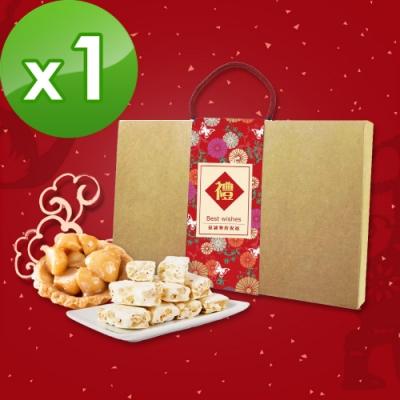 KOOS-春節伴手禮盒-手工甜點組 共1盒(牛軋糖+脆皮夏威夷豆塔)
