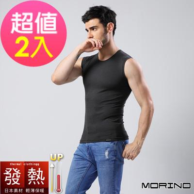 男內衣 發熱衣無袖圓領背心-灰色 (超值2件組) MORINO摩力諾
